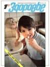 Здоровье №01/1987 — обложка книги.