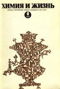 Химия и жизнь №04/1974 — обложка книги.