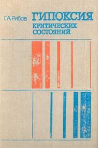 Гипоксия критических состояний — обложка книги.