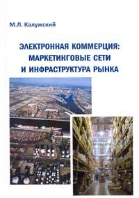 Электронная коммерция: маркетинговые сети и инфраструктура рынка — обложка книги.