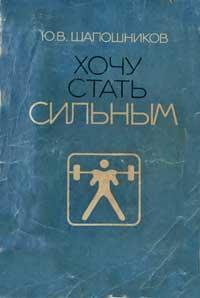 Хочу стать сильным — обложка книги.
