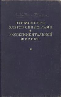 Применение электронных ламп в экспериментальной физике — обложка книги.