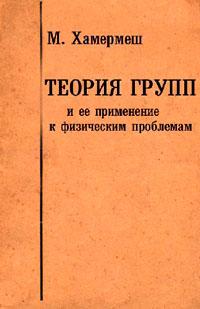 Теория групп и ее применение к физическим проблемам — обложка книги.