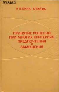 Принятие решений при многих критериях: предпочтения и замещения — обложка книги.