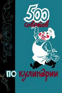 500 советов по кулинарии — обложка книги.