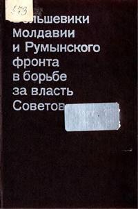 Большевики Молдавии и Румынского фронта в борьбе за власть Советов — обложка книги.