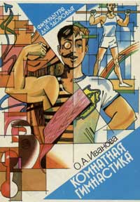 Комнатная гимнастика — обложка книги.