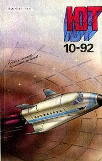 Юный техник 10/1992 — обложка книги.