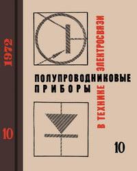Полупроводниковые приборы в технике электросвязи. Сборник статей. Вып. 10 — обложка книги.