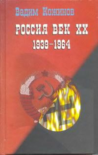 Россия. Век XX-й (1939-1964) — обложка книги.