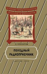 Походный радиоприемник — обложка книги.