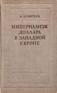 Империализм доллара в Западной Европе — обложка книги.