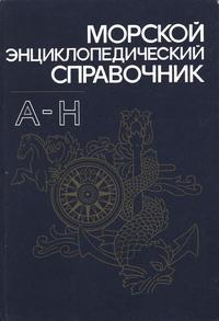 Морской энциклопедический справочник. Том 1 — обложка книги.