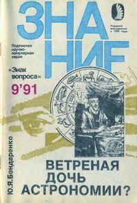 Новое в жизни, науке, технике. Знак вопроса №09/1991. Ветренная дочь астрономии? — обложка книги.