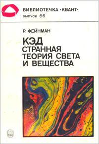"""Библиотечка """"Квант"""". Выпуск 66. КЭД - странная теория света и вещества — обложка книги."""