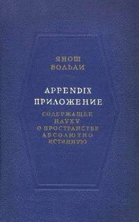 Appendix. Приложение — обложка книги.