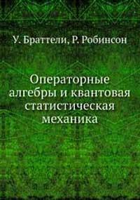 Операторные алгебры и квантовая статистическая механика — обложка книги.