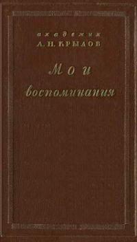 Научно-популярная серия. Мои воспоминания — обложка книги.