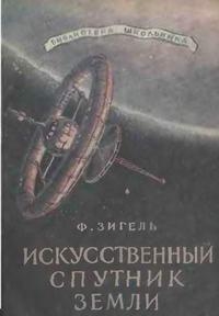 Искусственный спутник Земли — обложка книги.
