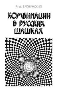 Комбинации в русских шашках — обложка книги.