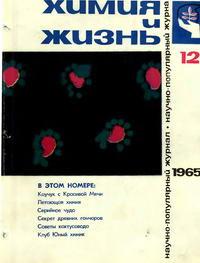 Химия и жизнь №12/1965 — обложка книги.