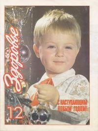 Здоровье №12/1985 — обложка книги.