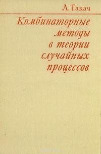 Комбинаторные методы в теории случайных процессов — обложка книги.