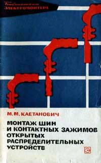 Библиотека электромонтера, выпуск 215. Монтаж шин и контактных зажимов открытых распределительных устройств — обложка книги.