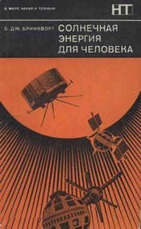 В мире науки и техники. Солнечная энергия для человека — обложка книги.
