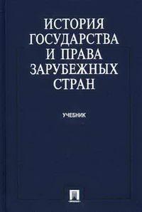 История государства и права зарубежных стран — обложка книги.