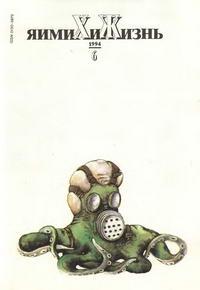 Химия и жизнь №06/1994 — обложка книги.