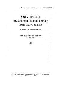 XXIV Съезд Коммунистической партии Советского Союза. 30 Марта-9 Апреля 1971 года. Стенографический отчет II — обложка книги.