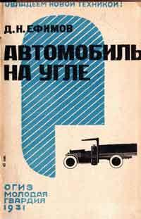 Автомобиль на угле — обложка книги.