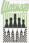 Шахматы (Riga) №12/1973 — обложка книги.