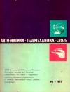 Автоматика, телемеханика и связь №1/1977 — обложка книги.