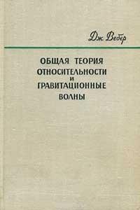 Общая теория относительности и гравитационные волны — обложка книги.