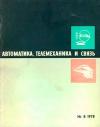 Автоматика, телемеханика и связь №8/1978 — обложка книги.