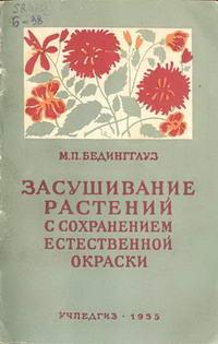 Засушивание растений с сохранением естественной окраски — обложка книги.