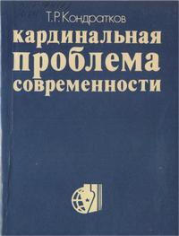 Кардинальная проблема современности — обложка книги.