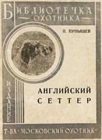 Библиотека охотника. Английский сеттер — обложка книги.