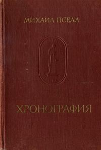 Памятники исторической мысли. Хронография — обложка книги.