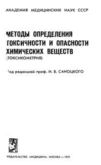 Методы определения токсичности и опасности химических веществ (токсикометрия) — обложка книги.