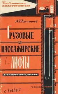Библиотека электромонтера, выпуск 94. Грузовые и пассажирские лифты. Электрооборудование — обложка книги.