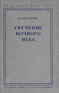 Свечение ночного неба — обложка книги.