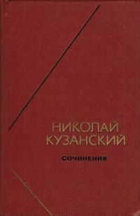 Философское наследие. Николай Кузанский. Сочинения в 2-х томах. Том 1 — обложка книги.