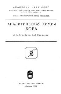Аналитическая химия бора — обложка книги.