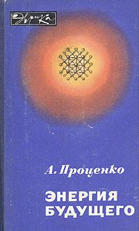 Эврика. Энергия будущего — обложка книги.
