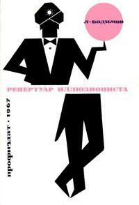 Репертуар иллюзиониста — обложка книги.