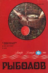 Рыболов №06/1987 — обложка книги.