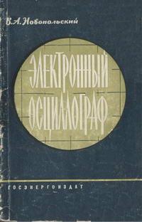 Электронный осциллограф — обложка книги.